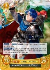 Knight Born of Light's Blood: Sigurd B12-083R