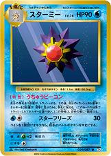 Starmie - 029/087 - Uncommon