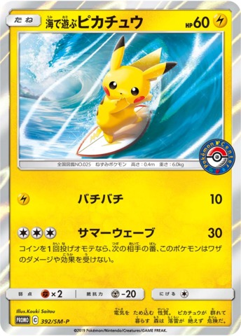 Playing in the Sea Pikachu - 392/SM-P - Booster Pack Purchase - Holo