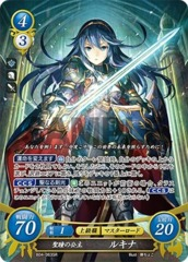Lucina: Iris of Destiny B04-063SR