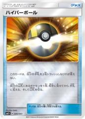 Ultra Ball - 045/051 - Mirror Holo