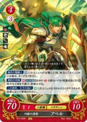 Abel: Panther of the Adept Lance B13-055R