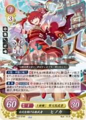 Hinoka: Warrior Princess Soaring White Skies B22-074R