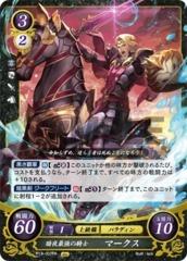 Xander: Nohr's Strongest Knight P13-007PR