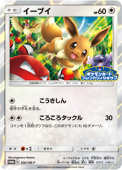 Eevee - 306/SM-P - Purchase Campaign - Holo