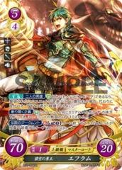 Restoration King: Ephraim B11-004SR