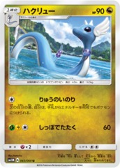 Dragonair - 043/060 - Uncommon