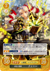 Tine: Maiden of Purifying Lightning B08-085R