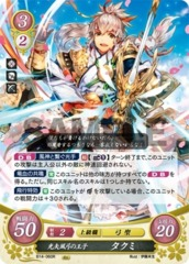 Takumi: Prince of the Light Arrows and Wind Bow B14-060R