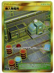 Power Plant - 075/049 - Full Art UR
