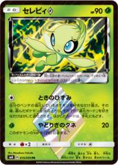 Celebi - 015/095 - PR - Prism Holo