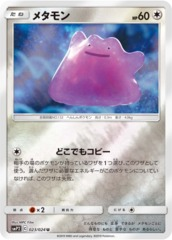 Ditto - 023/024 - Uncommon - Mirror Holo