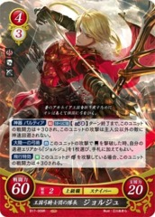 Jeorge: Captain of the Royal Bow Knights B17-009R