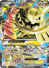 Mega Steelix-EX - 057/054 - Full Art SR