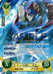 Radiant Vanguard: Ike B12-001SR