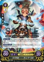 Kana: Black Dragon Princess B03-086R