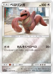 Lickitung - 022/024 - Common - Mirror Holo
