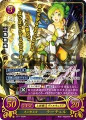 Queen of Light: L'Arachel B11-036R+