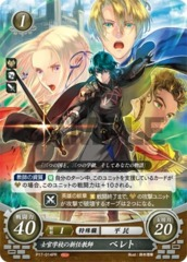 Byleth (Male): New Teacher at the Officer's Academy P17-014PR