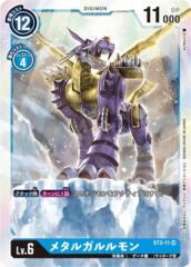 Metal Garurumon - ST2-011 - Super Rare - Holo