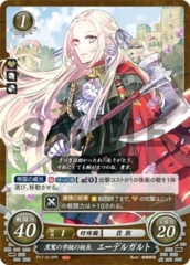 Edelgard: House Leader of the Black Eagles P17-013PR