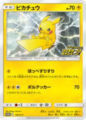 Pikachu - 126/S-P - PikaPika! Pikachu! Campaign