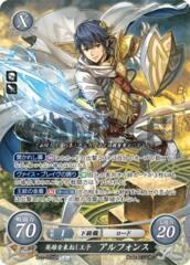 Alfonse: Hero-Commanding Prince B22-012SR