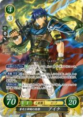 Ike: Hero of Radiance and the Sacred Blade B22-008SR