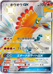 Ho-Oh-GX - 210/150 - Full Art SSR