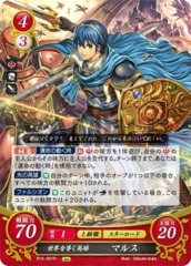 Marth: World-Guiding Hero B15-001R