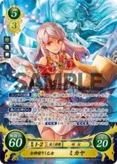 Goddess-Possessed Maiden: Micaiah B12-010SR
