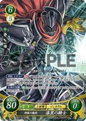 Black Knight: Demon in Blessed Armor B03-047SR