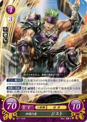 Desert Tiger: Gerik B11-034R