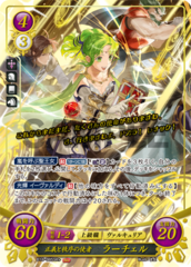 L'Arachel: Emissary of Righteousness and Order B18-085SR+
