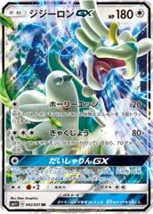 Drampa-GX - 042/051 - RR - GX Holo