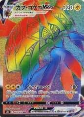 Tapu Koko VMAX - 083/070 - Full Art HR