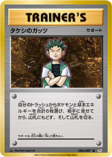 Brock's Guts - 086/087 - Uncommon