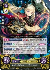 Elise: Pure Princess of Vivid Flowers B15-060R