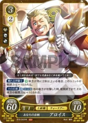 Alois: Your Right-Hand Man B19-042HN