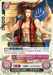 Ryoma: Bushido-Prizing Knight P20-005PR
