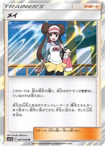 Holo Rare MINT Japanese Cards Dream League SM11b Singles Pokemon