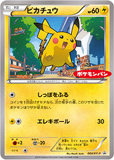 Pikachu - 064/XY-P - Daiichi Pan