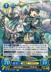 Chrom: Sealed Paladin B14-004R