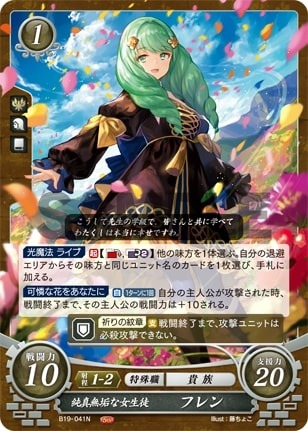 immaculate one three houses-part 19-tcg Fire emblem cipher 0-b19-048hn