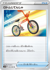Rotom Bike - 055/060 - Uncommon