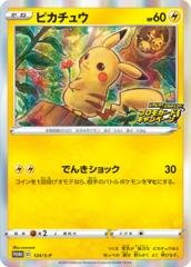Pikachu - 124/S-P - PikaPika! Pikachu! Campaign - Holo