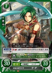 Fire Emblem Cipher Arvis Rare NM B17-105R