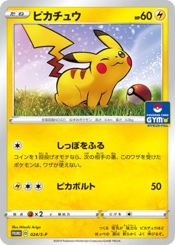 Pikachu - 024/S-P - Gym Pack 1