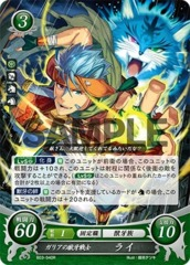 Ranulf: Warrior of the Gaillian Beast Tribe B03-040R