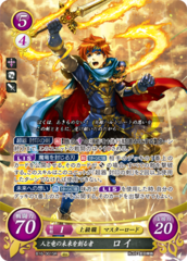 Roy: Forger of a Future for Humans and Dragons B16-001SR